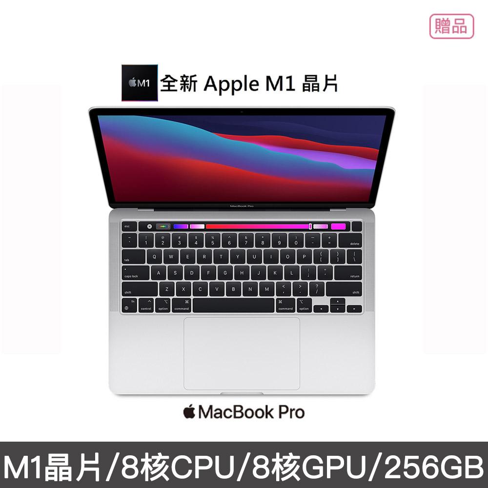 2020 MacBook Pro M1晶片/13.3吋8核心CPU 8核心GPU/8G/256G SSD