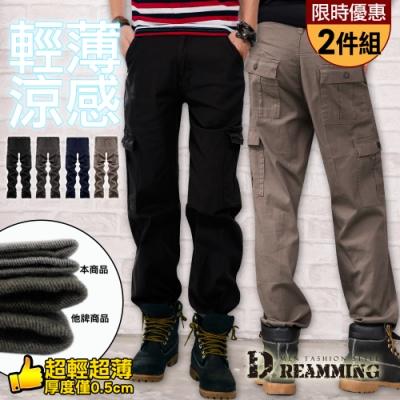 [時時樂] Dreamming 超輕薄多口袋伸縮休閒長褲 工作褲-2入組