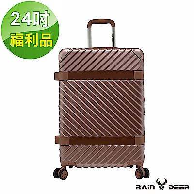 (限量福利品24吋)賽維亞PC+ABS亮面行李箱