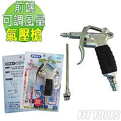 良匠工具 可調風量風槍 長短管兩用 上下方可進氣 氣壓槍(吹塵槍) 止滑握把