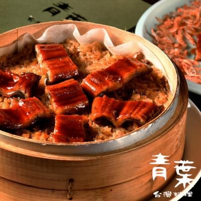 青葉臺菜 總鋪ㄟ鰻魚櫻花蝦雙味米糕禮2盒(1040g/盒))(年菜預購)