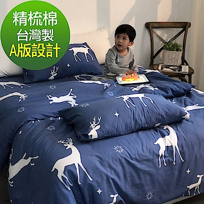 La lune 100%台灣製40支寬幅精梳純棉雙人加大床包被套四件組 搖籃曲