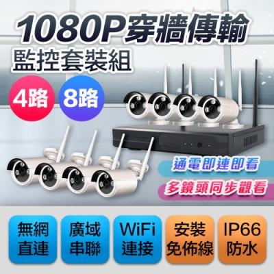 【u-ta】高清1080P無線監控NVR主機套裝組VS9(4路組)