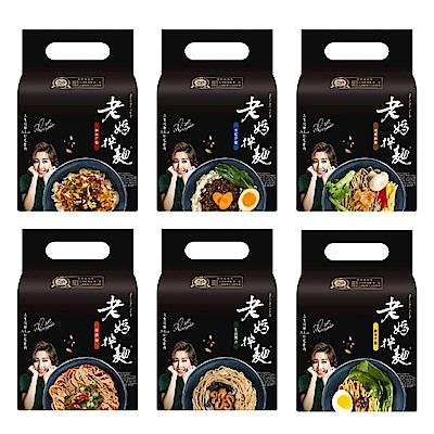 老媽拌麵 A-Lin推薦 任選7袋超值組