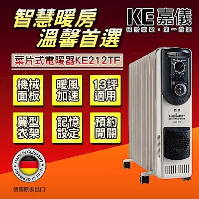 HELLER 德國製 12葉片式定時電暖爐KE-212TF