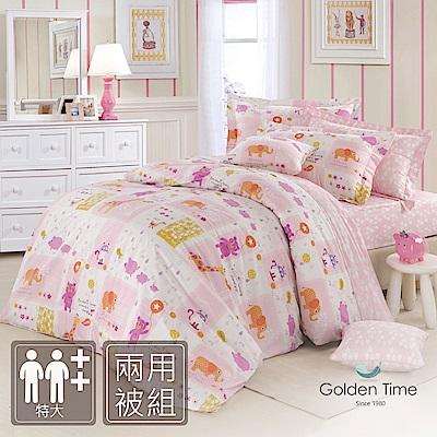 GOLDEN-TIME-開心下雨天(粉)-精梳棉-特大四件式兩用被床包組