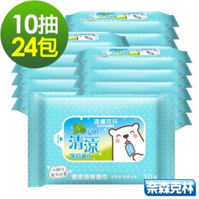 適膚克林 清涼薄荷濕巾10抽x24包/組