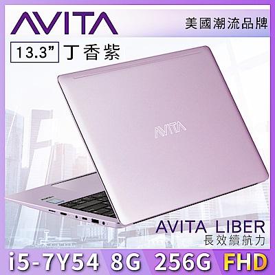 AVITA LIBER 13吋美型筆電(i5-7Y54/8G/256G)丁香紫(箱損/彩盒全新品