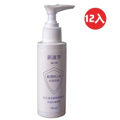 銀護罩銀彈PLUS抗菌流感防護噴劑 (100ml)十二入