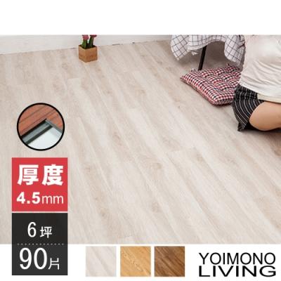 YOIMONO LIVING「夢想家」4.5mm激厚卡扣木紋地板 (90片/6.0坪)