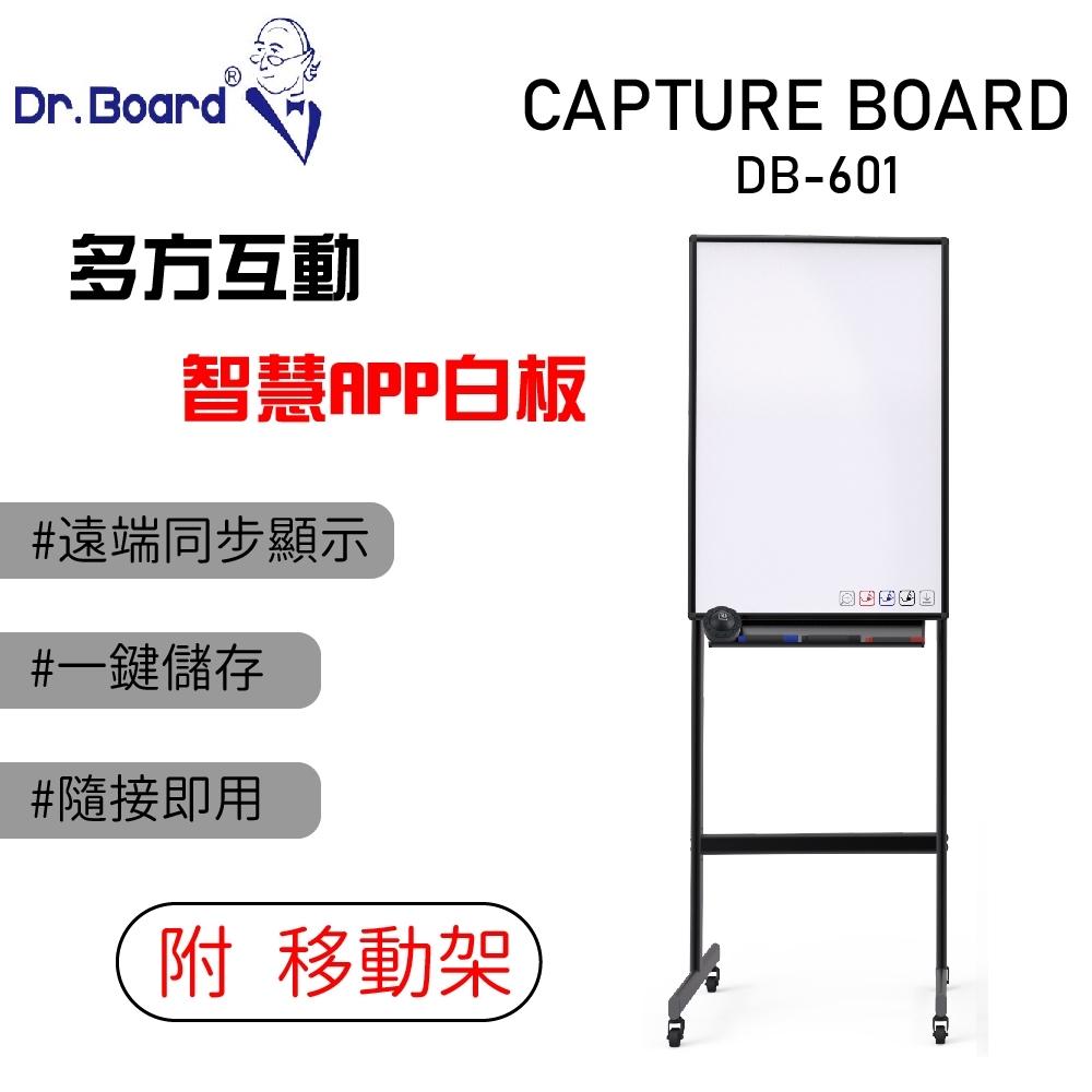 Capture Board 數位電子白板 -多方互動智慧APP白板 (DB-601)