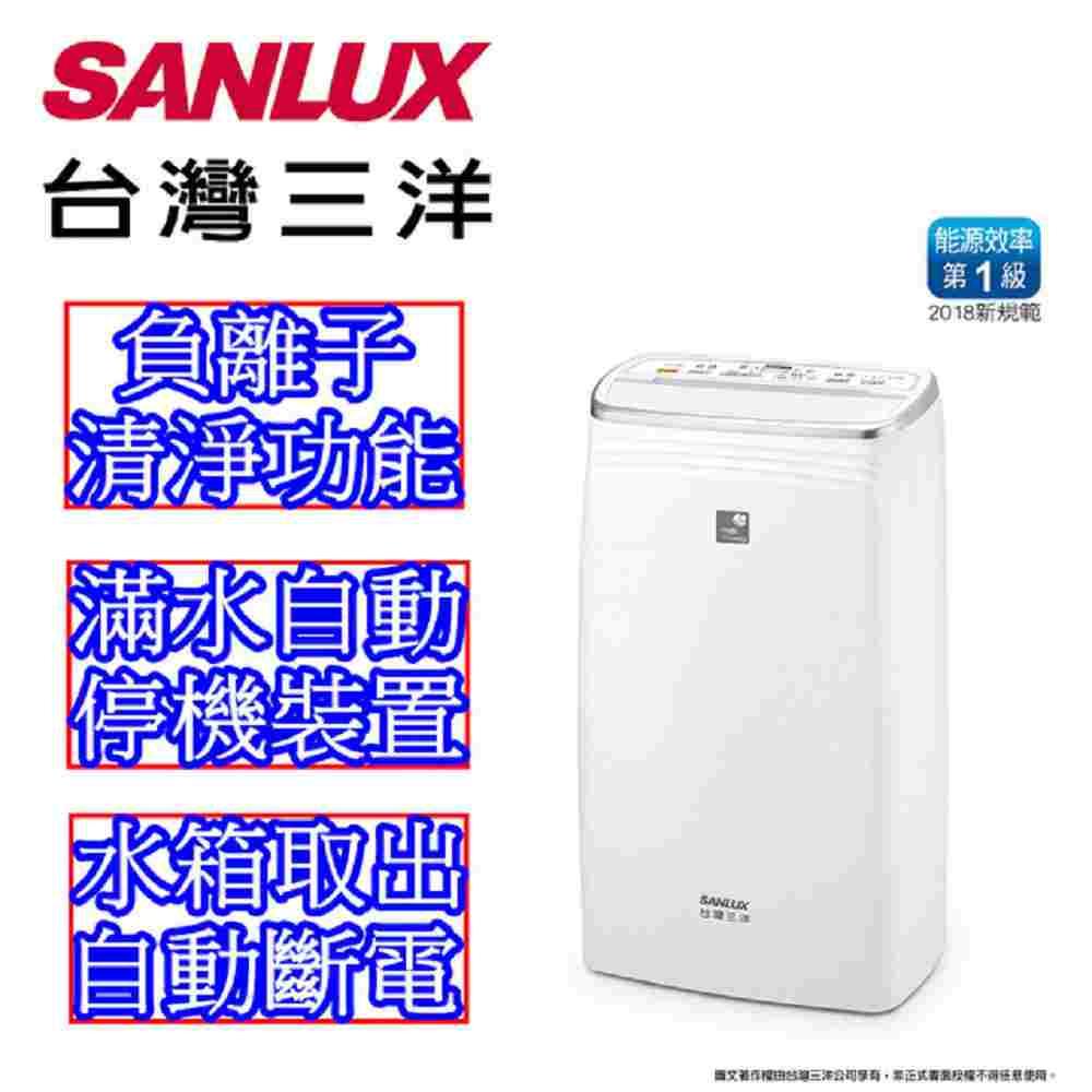 SANLUX台灣三洋 10.5L 1級清淨除濕機 SDH-106M