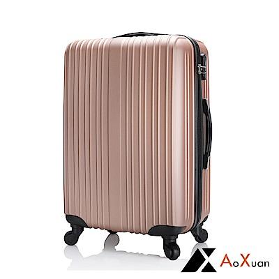 AoXuan 24吋行李箱 ABS耐壓硬殼旅行箱 奇幻霓彩(玫瑰金)