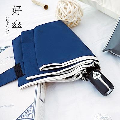 好傘王 自動傘系_日系型男傘(深藍色)