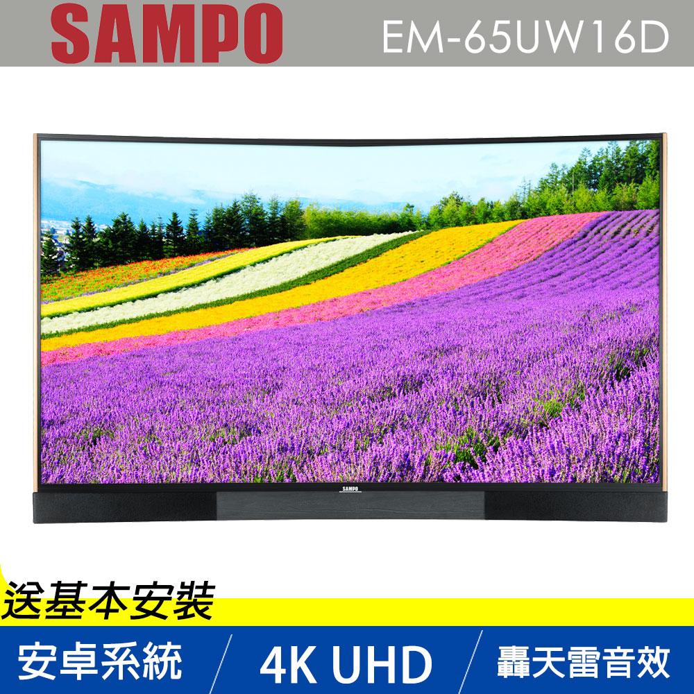 福利品 SAMPO聲寶 65型 4K 曲面轟天雷Smart LED EM-65UW16D