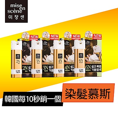 miseenscene魅尚萱 染髮慕斯40g(黑色/黑褐色/深褐色/亮褐色)