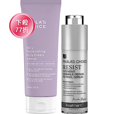 寶拉珍選A醇修護精露+舒敏美體潤膚霜