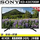 [無卡分期-12期]SONY 43吋 4K HDR液晶電視 KD-43X7000F