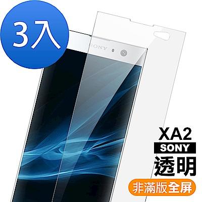 Sony Xperia XA2 透明 9H 鋼化玻璃膜 保護貼 -超值3入組