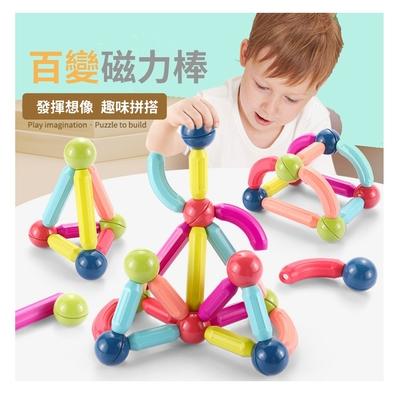 (積木城)兒童拼裝磁力棒25件積木早教玩具(36m+)