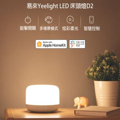 Yeelight易來 智慧床頭燈,觸控/聲控/情境設定,簡單智慧生活,全新支援HomeKit智慧家庭