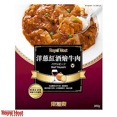 樂雅樂RoyalHost 洋蔥紅酒燴牛肉咖哩調理包(200g)