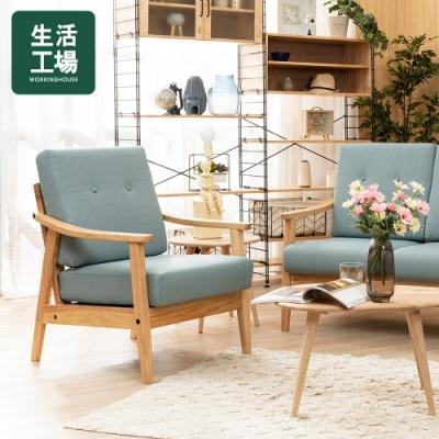 【倒數6%回饋再折100-生活工場】*清新自然單人座沙發