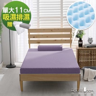 House Door 吸濕排濕表布11cm藍晶靈涼感記憶床墊保潔超值組-單大
