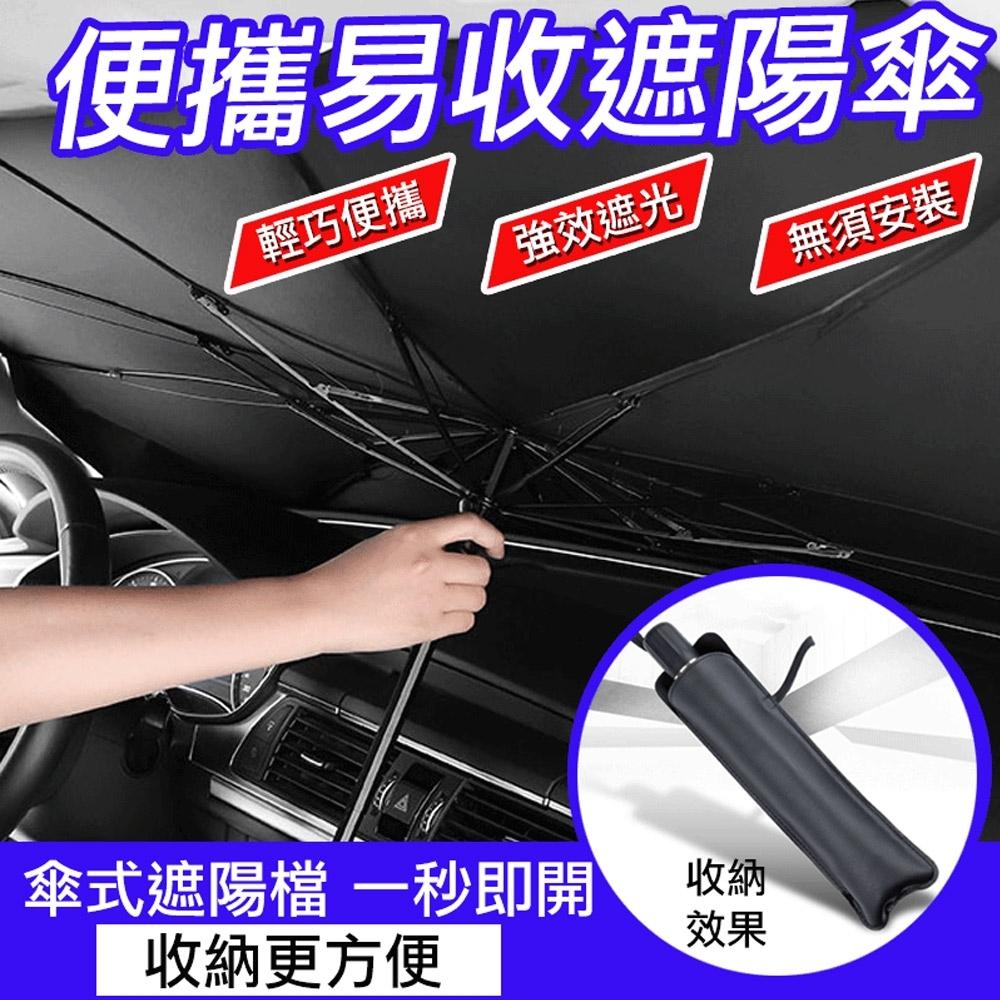 車載便攜易收遮陽傘