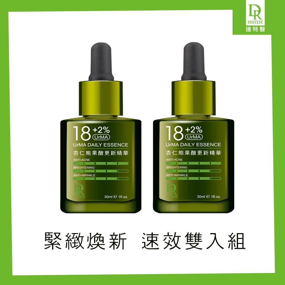 Dr.Hsieh 18+2%UrMA杏仁熊果酸更新精華30ml 2入組