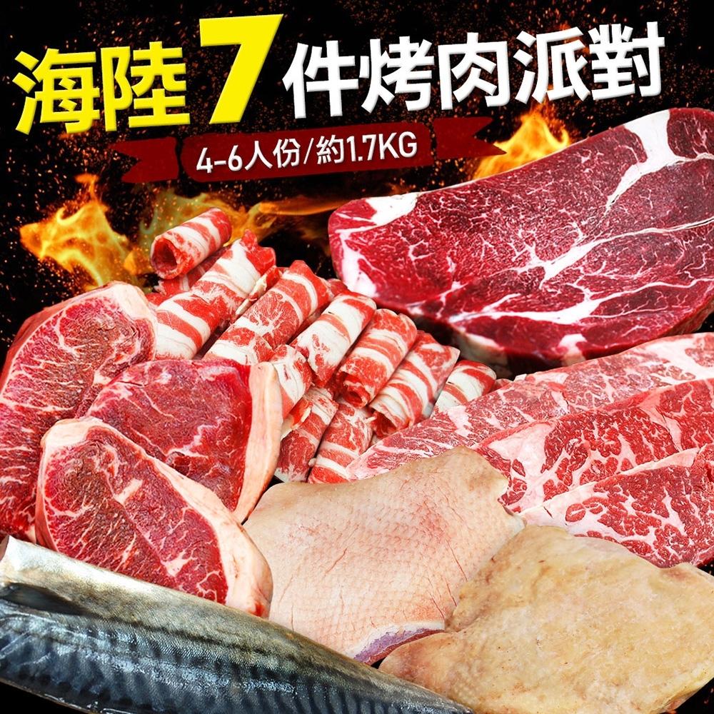 築地一番鮮-中秋烤肉犇派對7件組(約4-6人份/約1.7kg)