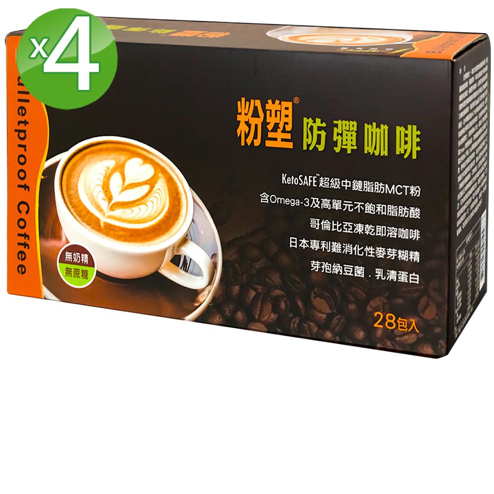 防彈生醫 粉塑防彈咖啡量販包4盒組(28入/盒)