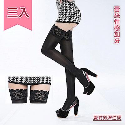 買二送一魔莉絲彈性襪- 200 DEN萊卡大腿襪一組三雙-壓力襪顯瘦腿襪醫療