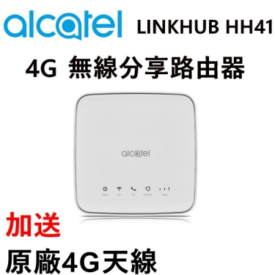 Alcatel 4G LTE 無線路由器-LINKHUB HH41 (送原廠4G外部天線)