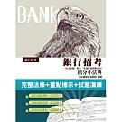 2019年銀行招考搶分小法典(內含票據、銀行、洗錢防制相關法規)(L012F19-1)