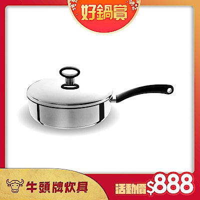 牛頭牌 新小牛單柄平鍋24cm / 3.2L(附蓋) 304不銹鋼(快)
