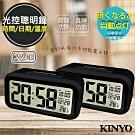 (2入組)KINYO 中型數字光控電子鐘/鬧鐘(TD-331黑色)夜間自動背光
