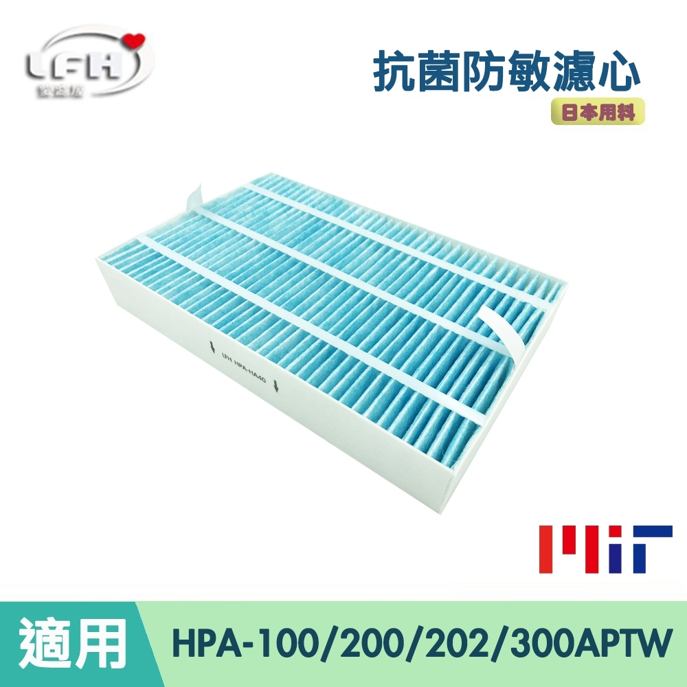LFH HEPA抗菌防敏清淨機濾網 適用:Honeywell HPA-100/200/202/300APTW