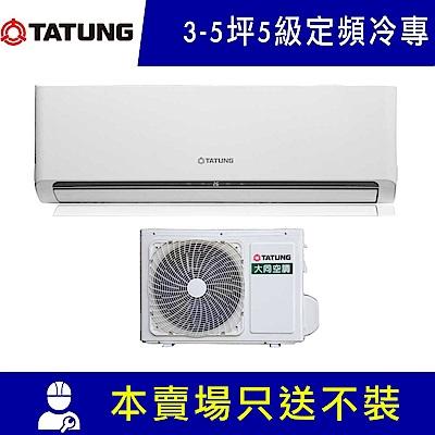 TATUNG大同 3-5坪 5級定頻冷專冷氣 FT-202DIN/R-202DIN DIN系列 自助價+贈大同DC扇