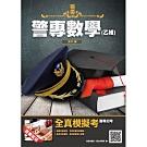 2020年警專數學 (乙組) (T109Z19-1)