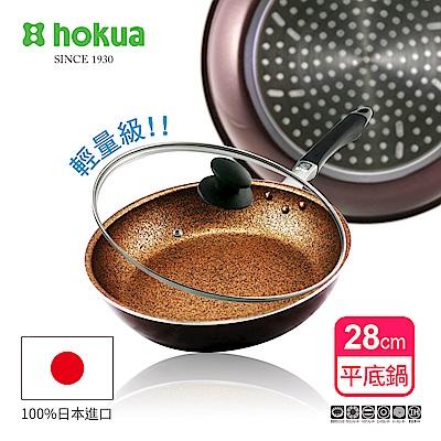 【日本北陸hokua】超耐磨輕量花崗岩不沾平底鍋28cm(贈防溢鍋蓋)可用金屬鍋鏟烹飪