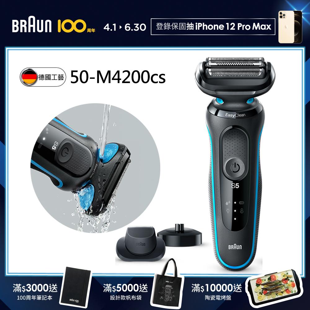 德國百靈BRAUN-新5系列免拆快洗電動刮鬍刀/電鬍刀 50-M4200cs