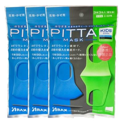 日本PITTA MASK 高密合可水洗口罩-兒童酷(3入x3包)-贈拋棄式口罩3入