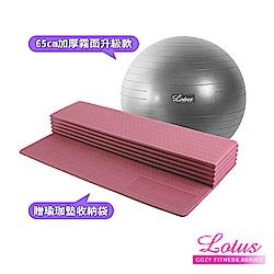 瑜珈組合 環保TPE摺疊瑜珈墊+65cm瑜珈防爆球 - LOTUS