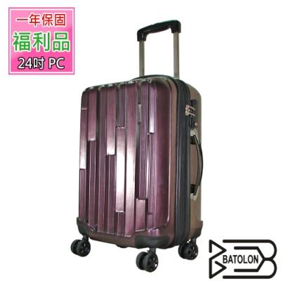 (福利品   24吋)  精品魔力TSA鎖加大PC硬殼箱/行李箱 (3色任選)