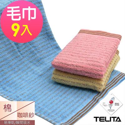 TELITA 精選咖啡紗條紋易擰乾毛巾(超值9條組)