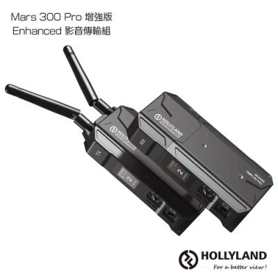 HollyLand 猛瑪 Mars 300 Pro 增強版 Enhanced 影音傳輸組 外接天線配置x3
