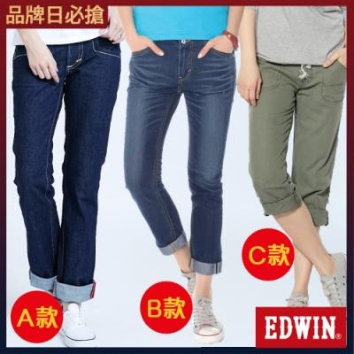 [時時樂限定]  EDWINxSOMETHING 女款聯合褲款特賣(三款)