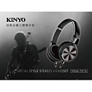KINYO 頭戴式可折疊金屬立體聲有線耳機麥克風