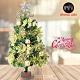 摩達客耶誕-2尺/2呎(60cm)特仕幸福型裝飾綠色聖誕樹(金色年華系全套飾品)不含燈 product thumbnail 1